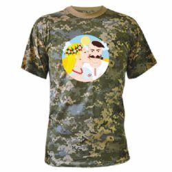 Камуфляжна футболка Пара козак і козачка.