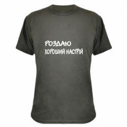 Камуфляжна футболка Роздаю Хороший Настрій