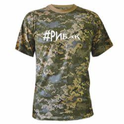 Камуфляжная футболка #Рыбак