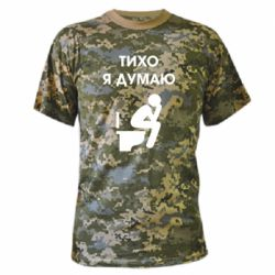 Камуфляжна футболка Тихо, я думаю