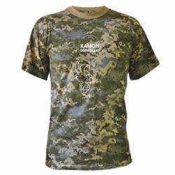 Камуфляжная футболка Винни хамон эврибади