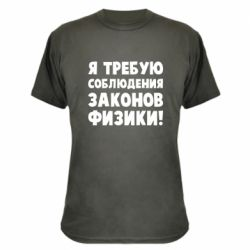 Камуфляжна футболка Закони фізики