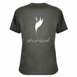 Камуфляжна футболка Zhuravel