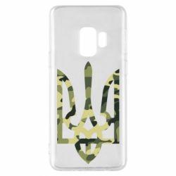 Чехол для Samsung S9 Камуфляжный герб Украины