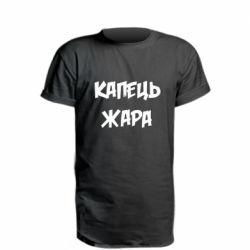 Удлиненная футболка Капец жара