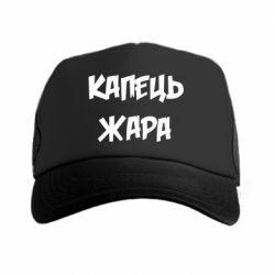 Кепка-тракер Капец жара