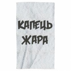 Полотенце Капец жара
