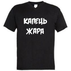 Мужская футболка  с V-образным вырезом Капец жара
