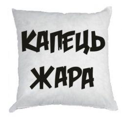 Подушка Капец жара