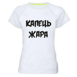 Женская спортивная футболка Капец жара