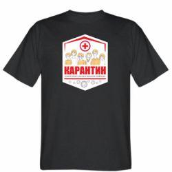 Чоловіча футболка Карантин ограничивает распространение инфекции