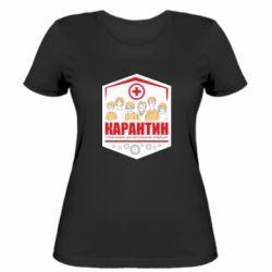 Жіноча футболка Карантин ограничивает распространение инфекции