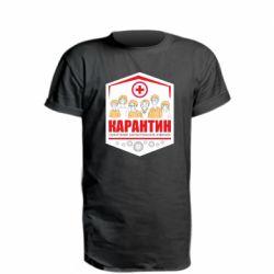 Подовжена футболка Карантин ограничивает распространение инфекции