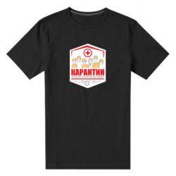 Чоловіча стрейчева футболка Карантин ограничивает распространение инфекции