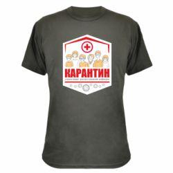 Камуфляжна футболка Карантин ограничивает распространение инфекции