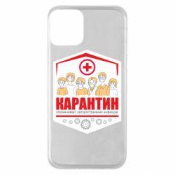 Чохол для iPhone 11 Карантин ограничивает распространение инфекции