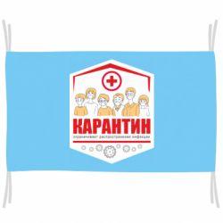 Прапор Карантин ограничивает распространение инфекции
