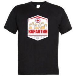 Чоловіча футболка з V-подібним вирізом Карантин ограничивает распространение инфекции