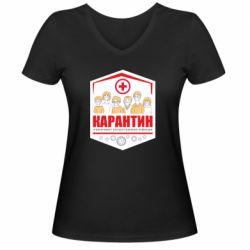 Жіноча футболка з V-подібним вирізом Карантин ограничивает распространение инфекции