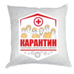 Подушка Карантин ограничивает распространение инфекции