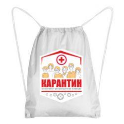 Рюкзак-мішок Карантин ограничивает распространение инфекции