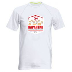 Чоловіча спортивна футболка Карантин ограничивает распространение инфекции