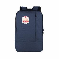 Рюкзак для ноутбука Карантин ограничивает распространение инфекции