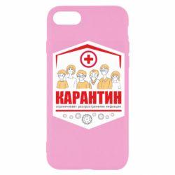 Чохол для iPhone 7 Карантин ограничивает распространение инфекции