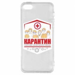 Чохол для iPhone 5 Карантин ограничивает распространение инфекции