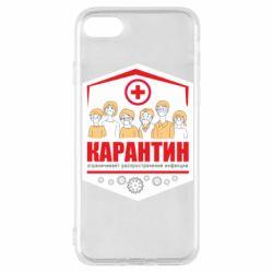 Чохол для iPhone 8 Карантин ограничивает распространение инфекции