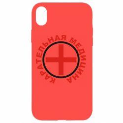 Чехол для iPhone XR Карательная медицина лого