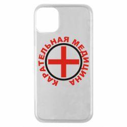 Чехол для iPhone 11 Pro Карательная медицина лого