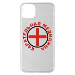 Чехол для iPhone 11 Pro Max Карательная медицина лого