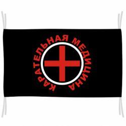 Флаг Карательная медицина лого
