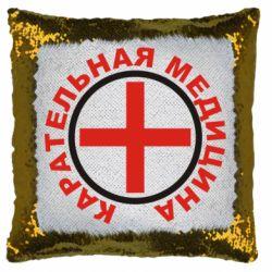 Подушка-хамелеон Карательная медицина лого