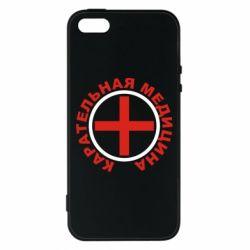 Чехол для iPhone5/5S/SE Карательная медицина лого
