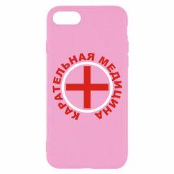 Чехол для iPhone 7 Карательная медицина лого