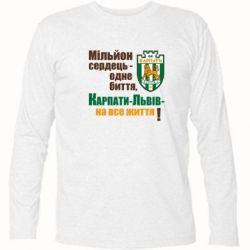 Футболка с длинным рукавом Карпаты Львов_девиз