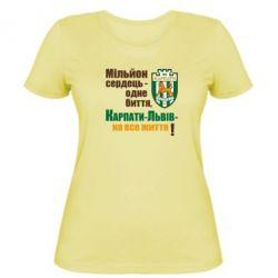 Женская футболка Карпаты Львов_девиз