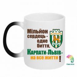 Кружка-хамелеон Карпаты Львов_девиз
