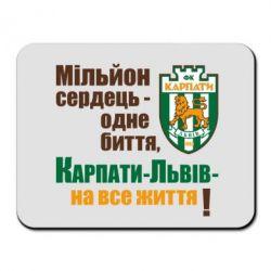Коврик для мыши Карпаты Львов_девиз