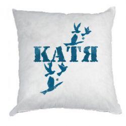 Подушка Катя