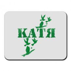 Коврик для мыши Катя