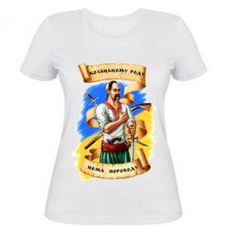 Женская футболка Казацкому роду