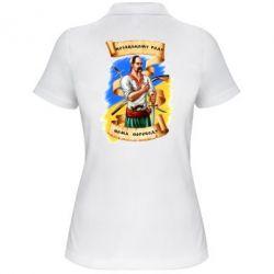 Женская футболка поло Казацкому роду