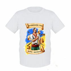 Детская футболка Казацкому роду