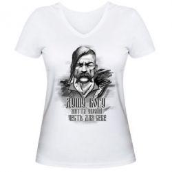 Женская футболка с V-образным вырезом Казакам о Боге, Украине и чести