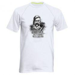 Мужская спортивная футболка Казакам о Боге, Украине и чести