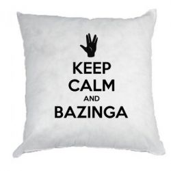 Подушка Keep Calm and Bazinga - FatLine