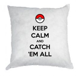 Подушка Keep Calm and Catch 'em all!